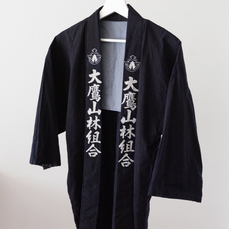 <img class='new_mark_img1' src='https://img.shop-pro.jp/img/new/icons8.gif' style='border:none;display:inline;margin:0px;padding:0px;width:auto;' />印半纏 法被 漢字 ジャパンヴィンテージ 50〜60年代 着物 | Hanten Jacket Happi Coat Men Japan VIntage Kanji Kimono