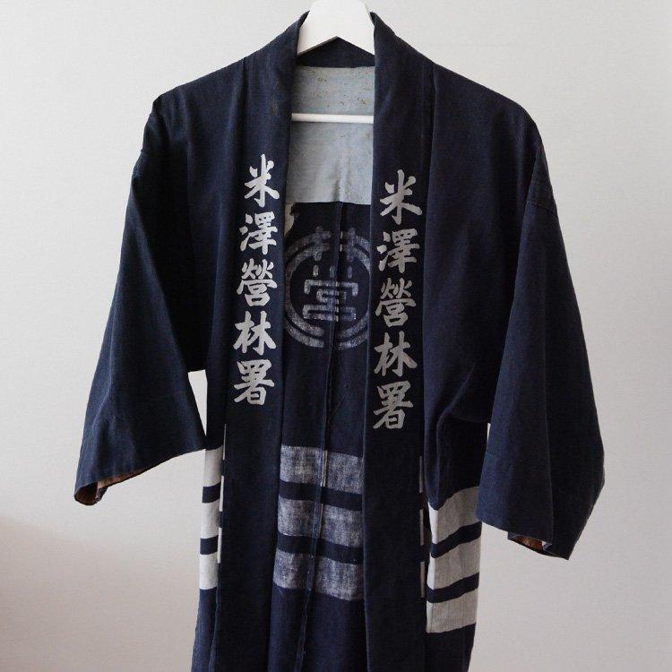 印半纏 法被 着物 ジャパンヴィンテージ 米澤営林署 50〜60年代 | Hanten Jacket Happi Coat Men Kanji Kimono Japan Vintage