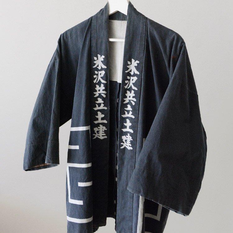 印半纏 襤褸 法被 着物 ジャパンヴィンテージ 50〜60年代 | Hanten Jacket Happi Coat Men Kanji Japan Vintage Boro