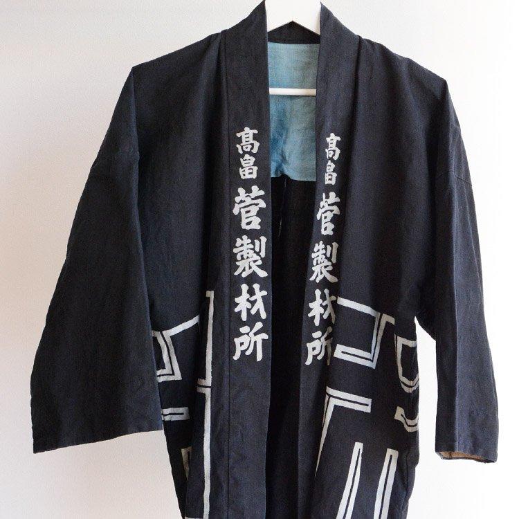 印半纏 着物 法被 腰柄 大紋 50〜60年代 ジャパンヴィンテージ | Hanten Jacket Kanji Happi Coat Men Japanese Vintage Kimono