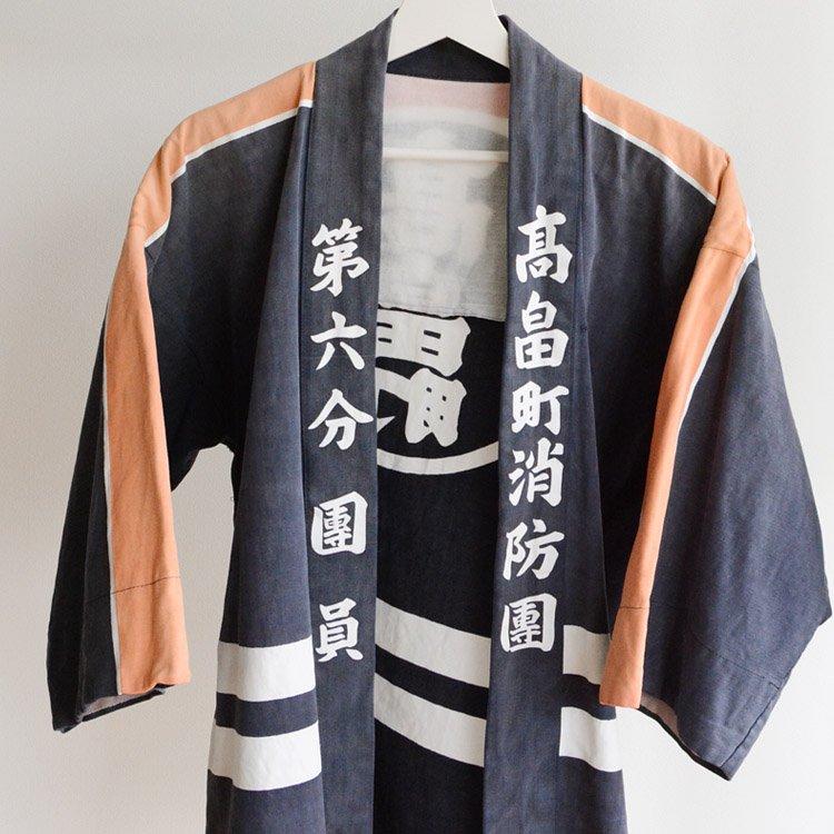 火消し 消防 半纏 法被 ジャパンヴィンテージ 昭和 | Japanese Fireman Jacket Hanten Happi Vintage