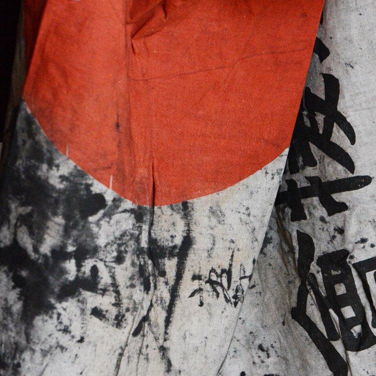 出征旗 旧日本軍 満州帝国後援会 日の丸 寄せ書き 30〜40年代   WW2 Flag Japanese Military Manzhou 30s 40s