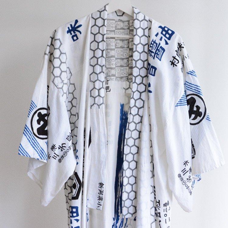 浴衣 着物 手ぬぐい マルチパターン 木綿 ジャパンヴィンテージ 昭和 | Yukata Men Kimono Jacket Tenugui Multi Pattern Japan Vintage