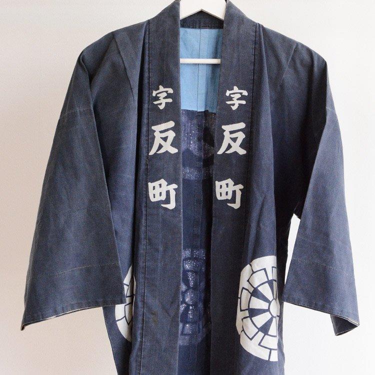 印半纏 襤褸 ジャパンヴィンテージ 腰柄 大紋 昭和 法被   Hanten Jacket Boro Japan Vintage Kanji Happi Kimono Coat