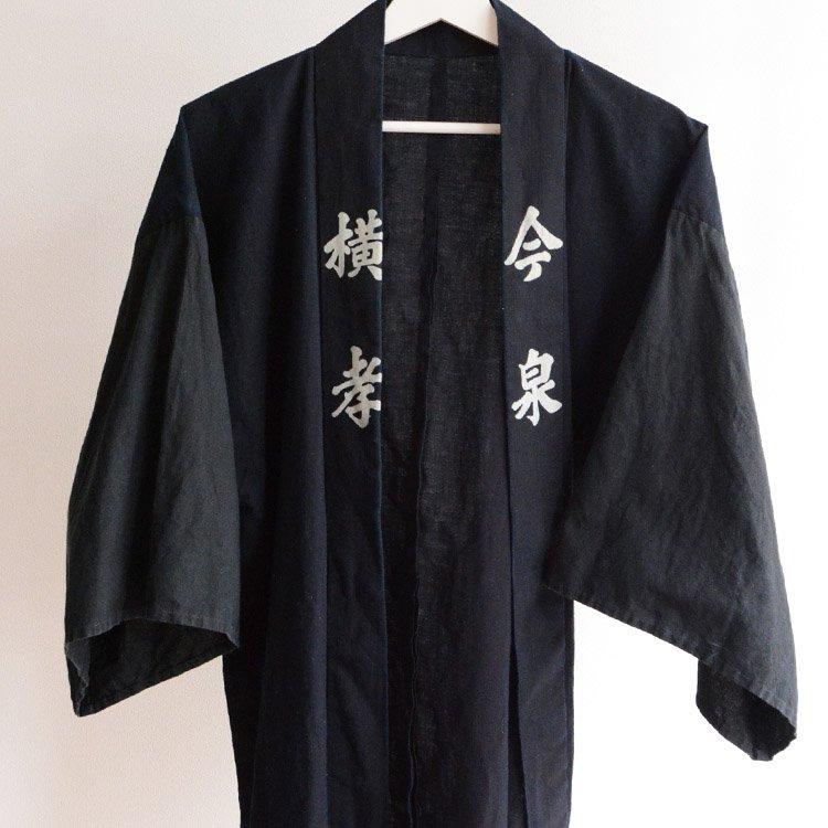 印半纏 藍染 法被 2トーン クレイジーパターン ジャパンヴィンテージ   Hanten Jacket Indigo Kimono Happi Kanji Japan Vintage