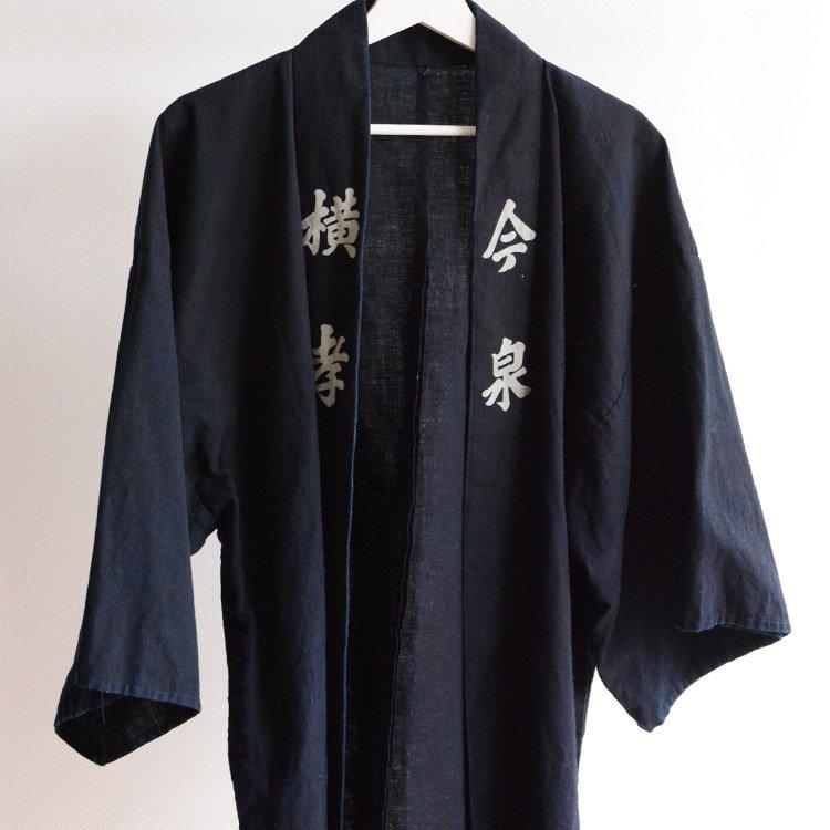 印半纏 藍染 法被 木綿 着物 ジャパンヴィンテージ 大正 昭和   Hanten Jacket Indigo Kimono Cotton Japan Vintage 20〜30s