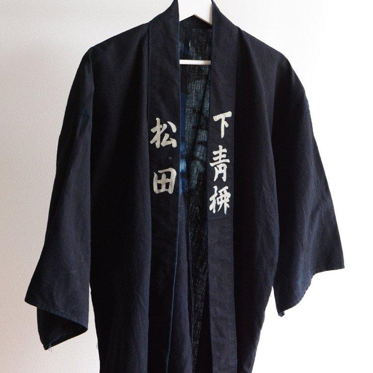 印半纏 藍染 木綿 着物 法被 ジャパンヴィンテージ 大正 昭和 漢字 | Hanten Jacket Indigo Kimono Happi Japan Vintage 20〜40s Kanji
