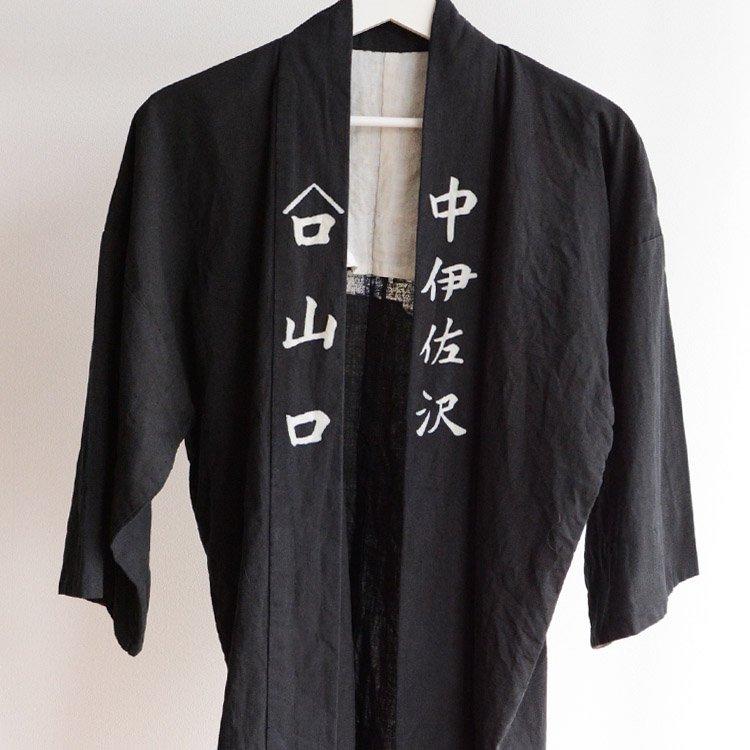 印半纏 木綿 着物 ジャパンヴィンテージ 昭和 中伊佐沢 山口 | Hanten Jacket Japan Vintage Kimono Cotton Happi Kanji