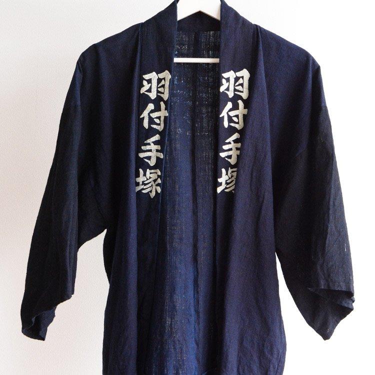 印半纏 藍染 3トーン 法被 着物 木綿 ジャパンヴィンテージ 昭和 | Hanten Jacket Happi Coat Men Indigo Kimono Japan Vintage