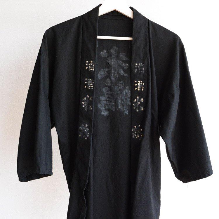 印半纏 法被 ジャパンヴィンテージ 着物 清酒 米鶴 昭和 | Hanten Jacket Sake Happi Japan Vintage 60s Kimono
