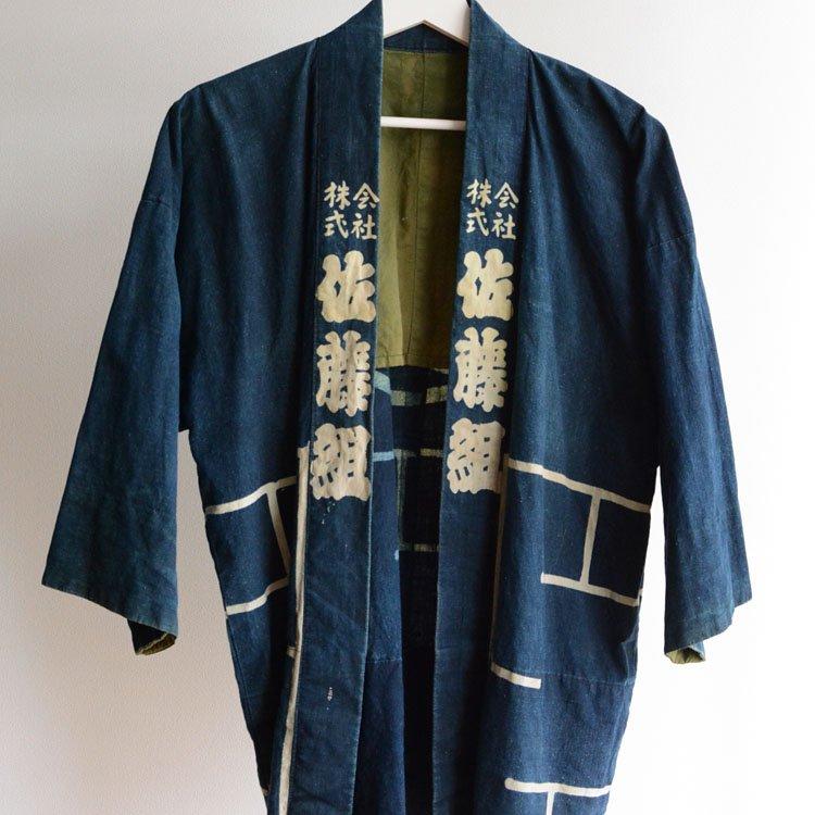 <img class='new_mark_img1' src='https://img.shop-pro.jp/img/new/icons8.gif' style='border:none;display:inline;margin:0px;padding:0px;width:auto;' />印半纏 ジャパンヴィンテージ 藍染 漢字 法被 腰柄 大正 昭和   Hanten Jacket Happi Coat Indigo Kanji Japan Vintage