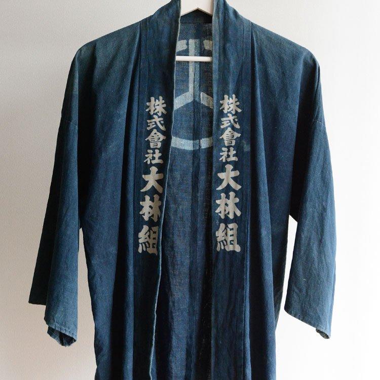 <img class='new_mark_img1' src='https://img.shop-pro.jp/img/new/icons8.gif' style='border:none;display:inline;margin:0px;padding:0px;width:auto;' />印半纏 大林組 藍染 襤褸 ジャパンヴィンテージ 大正 昭和 | Hanten Jacket Indigo Boro Kanji Japanese Vintage Kimono