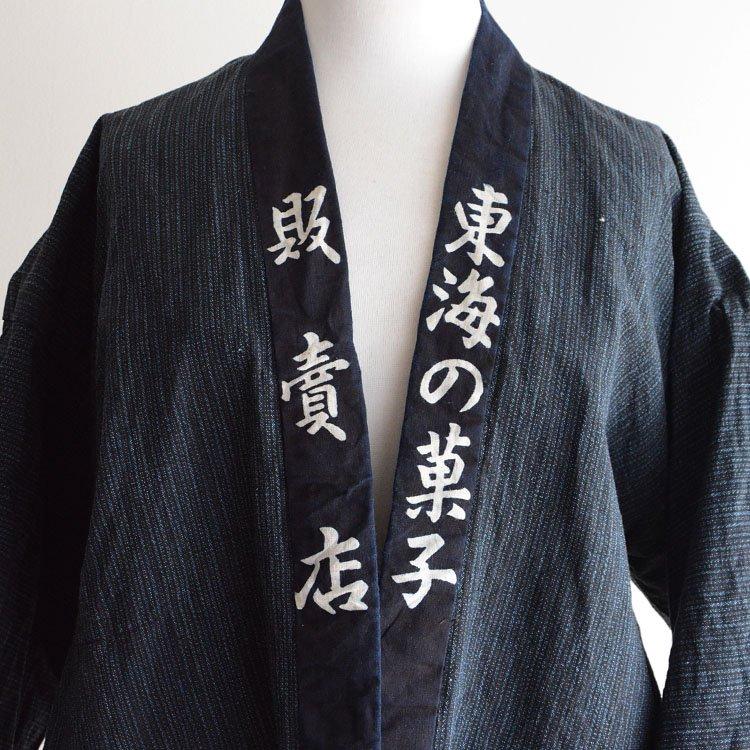 印半纏 藍染襟 木綿 ジャパンヴィンテージ 20〜30年代 法被 | Hanten Jacket Japanese Vintage Kimono Indigo Cotton 20〜30s