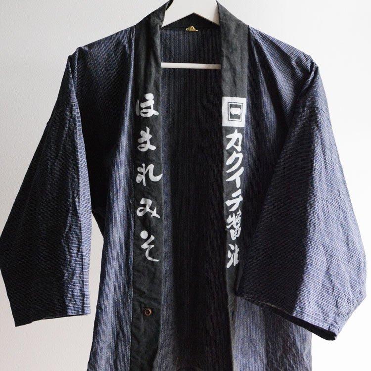 法被 半纏 ジャパンヴィンテージ 60〜70年代 カクイチ醤油 ほまれみそ | Happi Jacket Hanten Japan Vintage Kanji