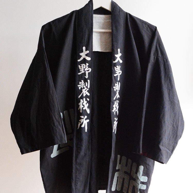 印半纏 法被 着物 木綿 腰柄 漢字 ジャパンヴィンテージ 昭和中期   Hanten Jacket Happi Coat Japanese Vintage Kimono Cotton Kanji
