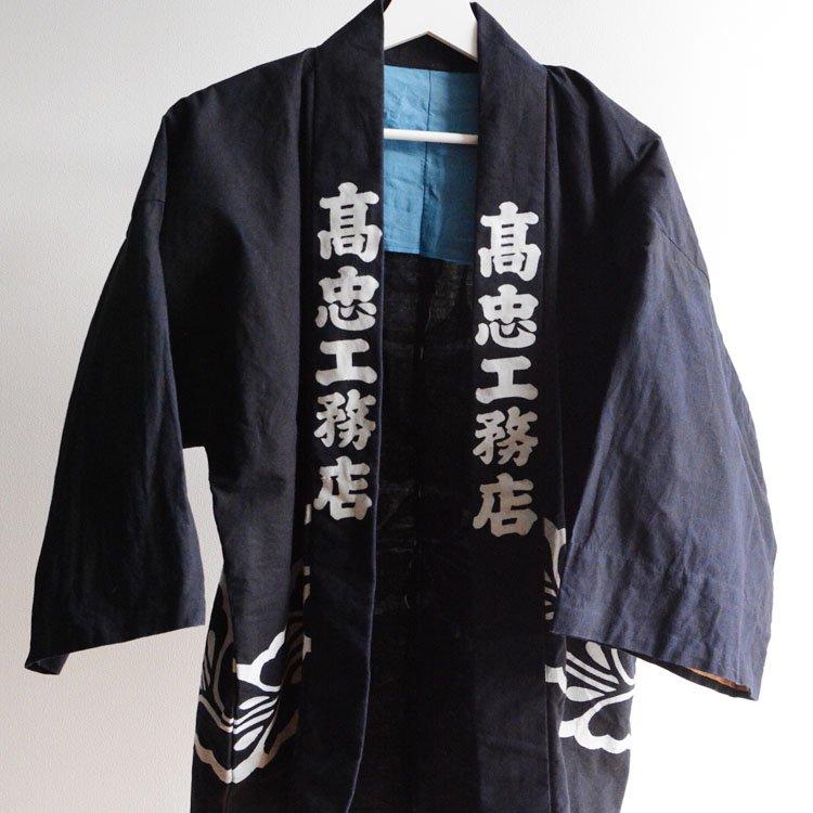 <img class='new_mark_img1' src='https://img.shop-pro.jp/img/new/icons8.gif' style='border:none;display:inline;margin:0px;padding:0px;width:auto;' />印半纏 法被 木綿 着物 腰柄 漢字 ジャパンヴィンテージ 50〜60年代   Hanten Jacket Men Happi Coat Japanese Vintage Kimono Cotton