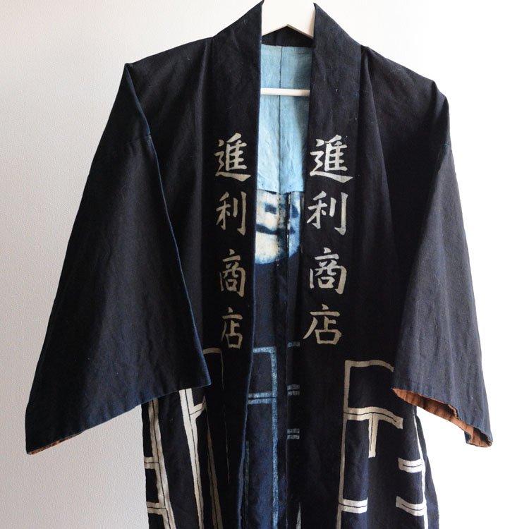 <img class='new_mark_img1' src='https://img.shop-pro.jp/img/new/icons8.gif' style='border:none;display:inline;margin:0px;padding:0px;width:auto;' />印半纏 藍染 ジャパンヴィンテージ 腰柄 着丈長め 法被 着物 大正 昭和   Hanten Jacket Happi Coat Indigo Kimono Japan Vintage