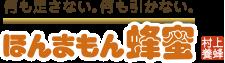 純国産 ほんまもん蜂蜜の村上養蜂オンラインショップ