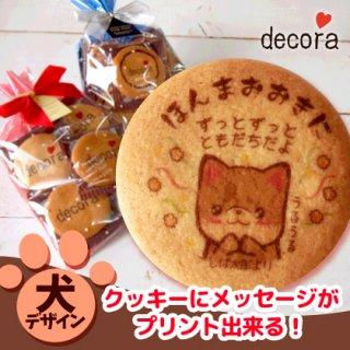 【犬】10枚入*テンプレートクッキー