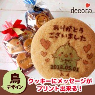【鳥】10枚入*テンプレートクッキー