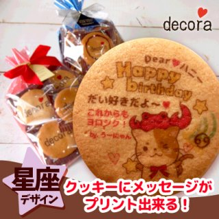 【星座】10枚入*テンプレートクッキー