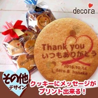 【その他】10枚入*テンプレートクッキー