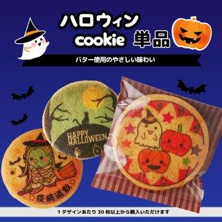 【ハロウィンクッキー(単品)】次回から使える300円引きクーポン付き!ご注文は1種類につき30枚〜【期間限定】