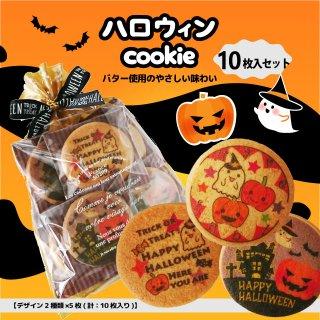 【期間限定】ハロウィンクッキー(10枚入セット)【次回使える300円引きクーポン付】