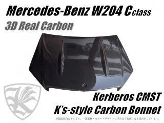 Mercedes-Benz W204 Cクラス 前期 Kerberos K'sスタイル 3D Real Carbon カーボンボンネット Aタイプ 【AK-2-031】