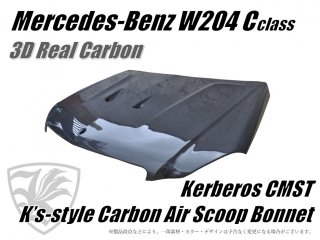 Mercedes-Benz W204 Cクラス 後期 Kerberos K'sスタイル 3D Real Carbon カーボンエアスクープボンネット Aタイプ 【AK-2-036】