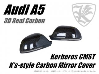 Audi A5 8T 前期 Kerberos K'sスタイル 3D Real Carbon カーボンサイドミラーカバー 左右セット 【AK-16-034】