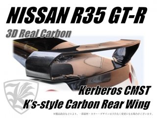 NISSAN R35 GT-R Kerberos K'sスタイル 3D Real Carbon カーボンリアウィング 【AK-11-015】