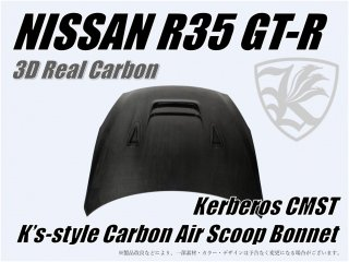 NISSAN R35 GT-R 前期 Kerberos K'sスタイル 3D Real Carbon カーボンエアスクープボンネット Aタイプ 【AK-11-016】