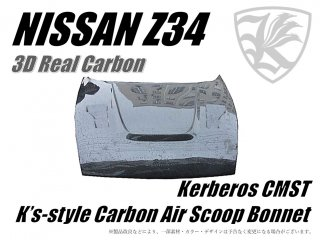 NISSAN Z34 フェアレディZ 前期 Kerberos K'sスタイル 3D Real Carbon カーボンエアスクープボンネット 【AK-11-071】