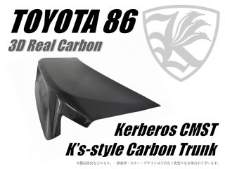TOYOTA 86 ZN6 前期 Kerberos K'sスタイル 3D Real Carbon カーボントランク 【AK-13-071】
