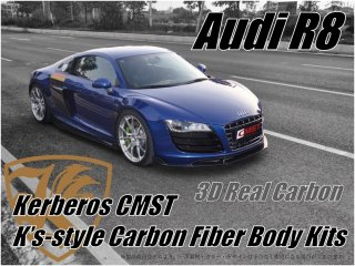 Audi R8 Kerberos K'sスタイル 3D Real Carbon カーボンファイバーボディキット 10点キット