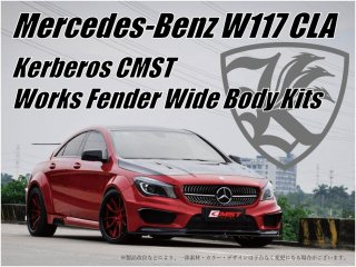 Mercedes-Benz W117 CLA Kerberos K'sスタイル ワークスフェンダーワイドボディキット 21点キット
