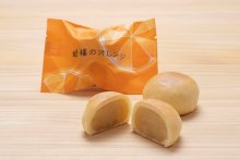 姫様のオレンジ