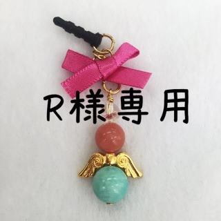 <img class='new_mark_img1' src='https://img.shop-pro.jp/img/new/icons43.gif' style='border:none;display:inline;margin:0px;padding:0px;width:auto;' />R様専用