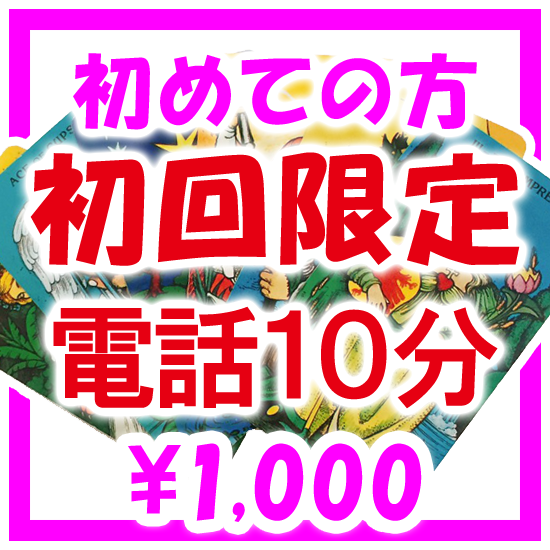 <img class='new_mark_img1' src='//img.shop-pro.jp/img/new/icons1.gif' style='border:none;display:inline;margin:0px;padding:0px;width:auto;' /><br>初めての方 初回限定<br>電話鑑定【10分】