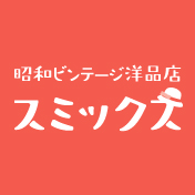 昭和ビンテージ洋品店 通販・レンタル スミックス