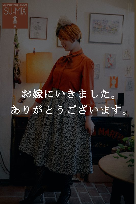 スカート ギャザースカート 1970年代 日本製 ヴィンテージ 昭和レトロ 花柄