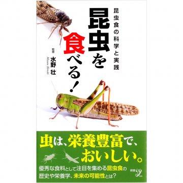 昆虫を食べる!昆虫食の科学と実践 | 水野 壮 監修