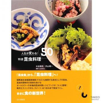 人生が変わる!特選 昆虫料理50 | 木谷美咲 内山昭一