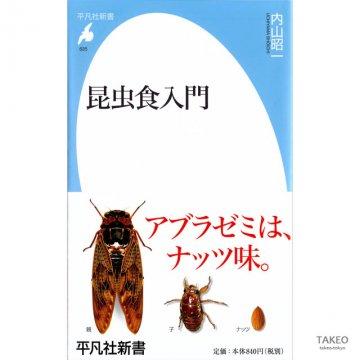昆虫食入門 | 内山昭一