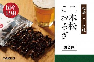 福島・ソース味 二本松こおろぎ