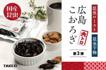 昆虫干物 広島こおろぎ【冷凍】