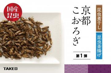昆虫釜揚げ 京都こおろぎ【冷凍】