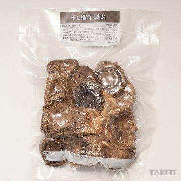 干し椎茸 厚太(あつた)50g