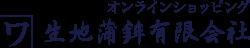 富山のかまぼこ 生地蒲鉾〈公式オンラインショップ〉美味しい蒲鉾お取り寄せ
